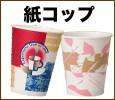 紙コップカップ