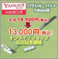 パラレル・パット Yahoo!店