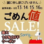 24H限定★ゾロ目SALE