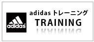 adidasトレーニング