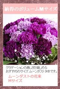 ムーンダストの花束M