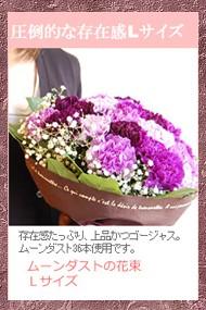 ムーンダストの花束L