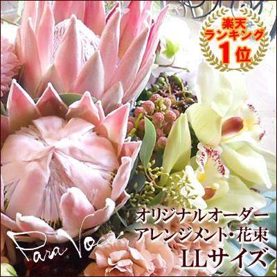 季節の花のオリジナルオーダーアレンジメント・花束10,800円〜