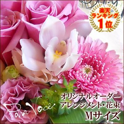 季節の花のオリジナルオーダーアレンジメント・花束5,500円