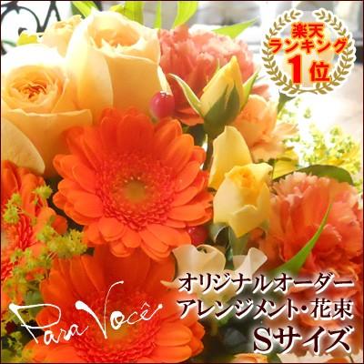 季節の花のオリジナルオーダーアレンジメント・花束3,500円