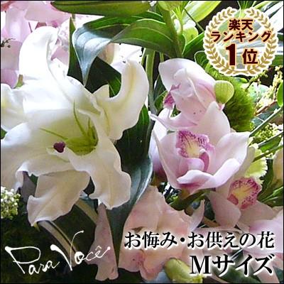 お供えのオリジナルオーダーアレンジメント・花束5,500円