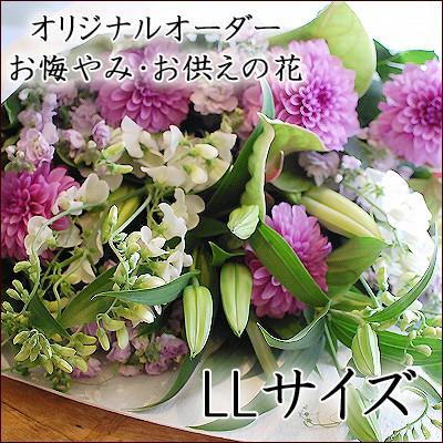 お供えのお花 選べるアレンジメントと花束 KINGサイズ