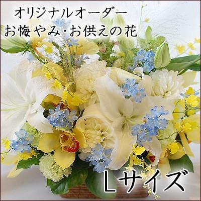 お供えのお花 選べるアレンジメントと花束 Lサイズ