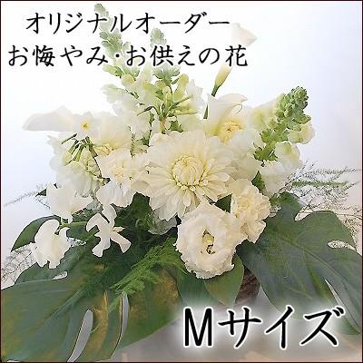お供えのお花 選べるアレンジメントと花束 Mサイズ