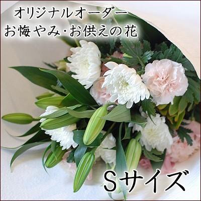 お供えのお花 選べるアレンジメントと花束 Sサイズ