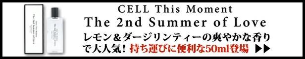 セル ディス モーメント The 2nd Summer of Love