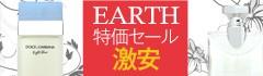 EARTH特価