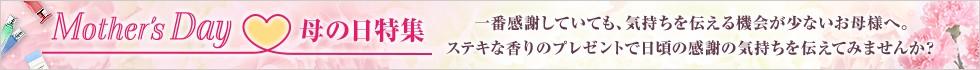 香水 母の日 parfum de earth