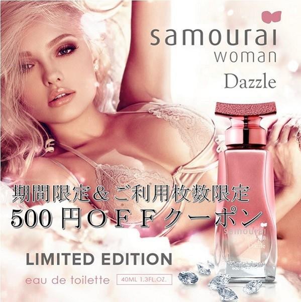 【期間限定】サムライダズルウーマン500円OFFクーポン