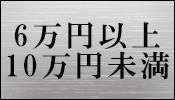 6万円〜10万円未満のクラブ色