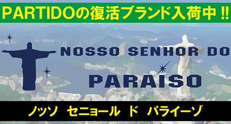 NOSSO2021