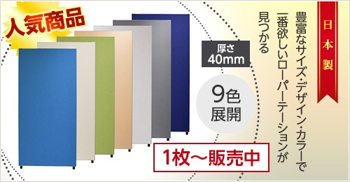 人気商品 / 日本製 / 豊富なサイズ・デザイン・カラーで一番欲しいローパーテーションが見つかる / 厚さ40mm / 9色展開〜 / 1枚から販売中