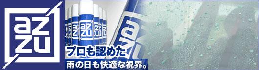 AZZU 撥水スプレー