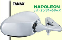 TANAX ナポレオンミラーシリーズ