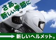 さあ、新しい季節に、新しいヘルメット