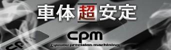 車体安定性向上!cpm レインフォースメント