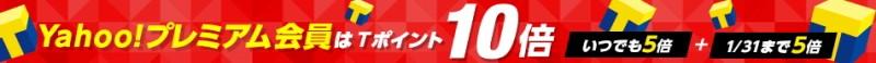 Yahoo!プレミアム会員はさらに+5倍!キャンペーン/!!