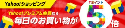 Yahoo!プレミアム会員限定!!Tポイント5倍