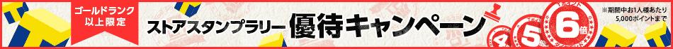 8/17開催 ゴールドランク以上限定 優待キャンペーン