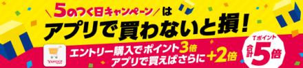 5/5は5のつく日キャンペーン
