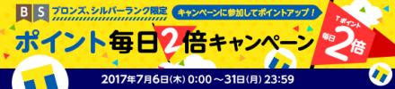 7/6〜7/31はポイント毎日2倍キャンペーン