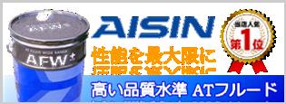 アイシン製AFW+オイル