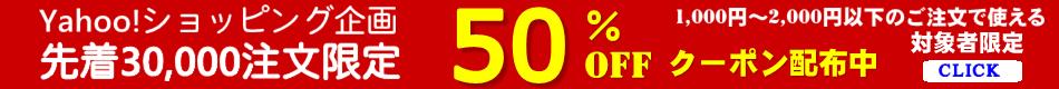 【対象者限定】今すぐ使える50%OFFクーポン
