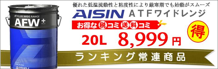 アイシン製 AFW+(プラス)オイル オートマオイル ワイドレンジ(AFW)