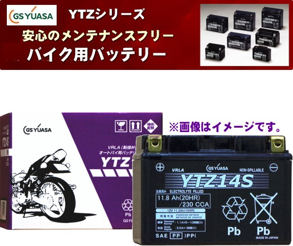 GSユアサ バイク用バッテリー