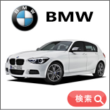 BMWはこちら