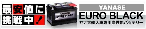 【送料無料】ヤナセ/ボッシュ 欧州車(外車・輸入車)用バッテリー 〜最安値に挑戦!〜