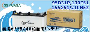 MRNバッテリー