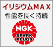 NGKイリジウムMAXプラグ