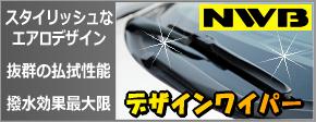 NWBデザインワイパー