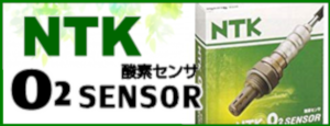 NTK O2センサー