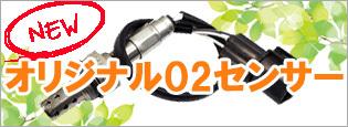 PKオリジナルO2センサー