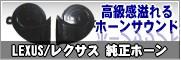 LEXUS/レクサス 純正ホーン