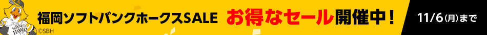 9/7〜11/6 福岡ソフトバンクホークスセール開催
