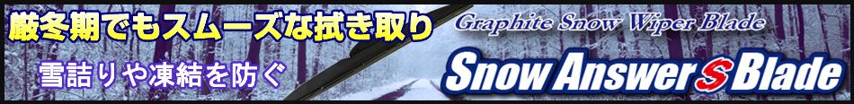 ZAC JAPAN 雪用ワイパーブレード