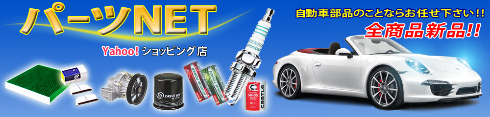 自動車部品・全商品新品「パーツNET(パーツネット)」