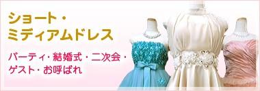 ショート・ミディアムドレス