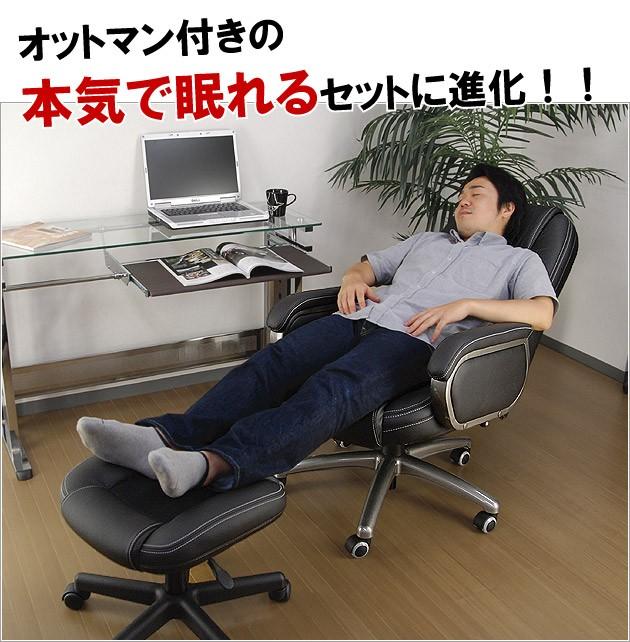 眠れるオフィスチェアー&オットマン