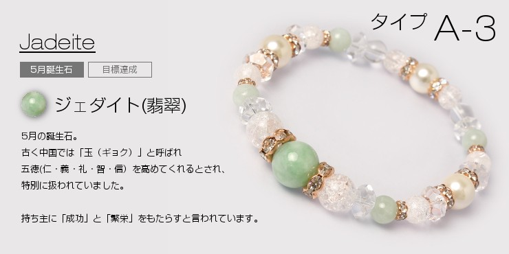 winQ クリスタルカラーブレスレット ジェダイト(翡翠)
