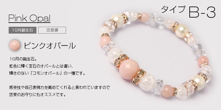winQ クリスタルカラーブレスレット ピンクオパール