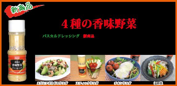 パスカルドレッシング4種の香味野菜